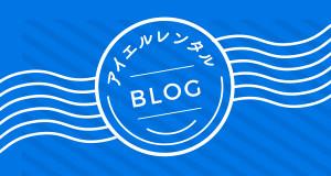 アイエルレンタルブログ