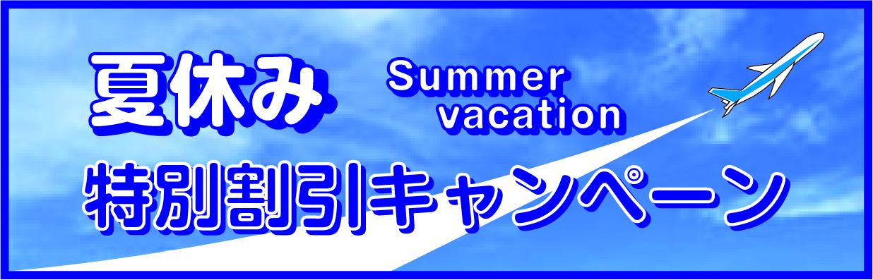 夏休み特別割引クーポン