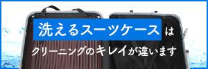 洗えるスーツケースはクリーニングのキレイが違います