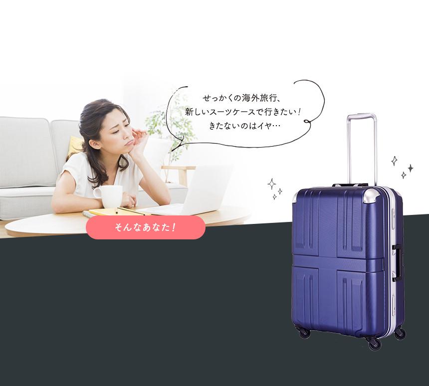 せっかくの海外旅行、新しいスーツケースで行きたい!