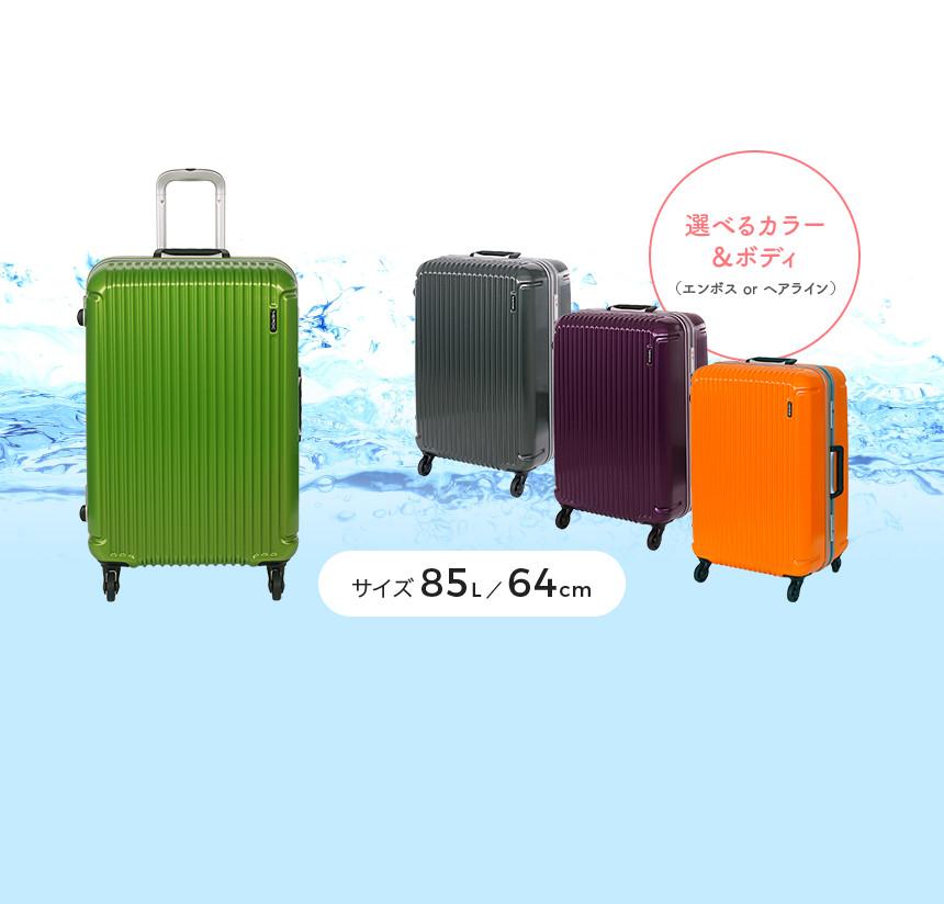 スーツケースきれい