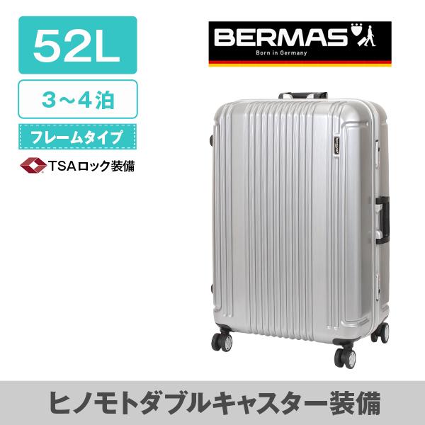 バーマス プレスージII フレームタイプ 中サイズ シルバー スーツケース レンタル