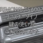 リモワサルサtsaロック002鍵の使い方