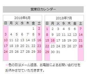 2018年6月と7月の営業日ご案内カレンダー