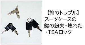 スーツケースの鍵の紛失・壊れた・TSAロック
