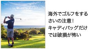 海外でゴルフをするさいの注意! キャディバッグだけでは破損が怖い