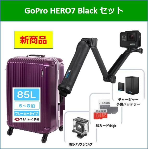 GoPro HERO7 Black 初心者セット+ヒロイック シエスタ 大サイズ ヘアラインパープル (セット)