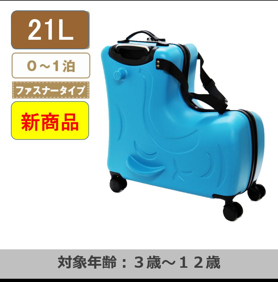 子供が乗れるキッズ用キャリーケース「MOKUBA」中サイズ ブルー